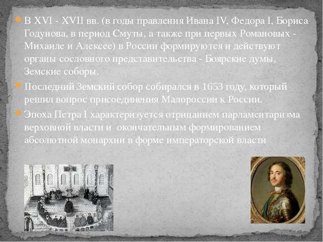 В XVI - XVII вв. (в годы правления Ивана IV, Федора I, Бориса Годунова, в пер...