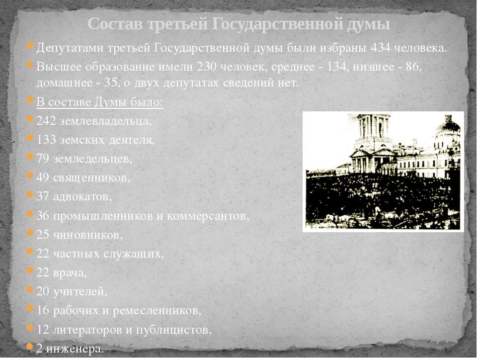 Депутатами третьей Государственной думы были избраны 434 человека. Высшее обр...