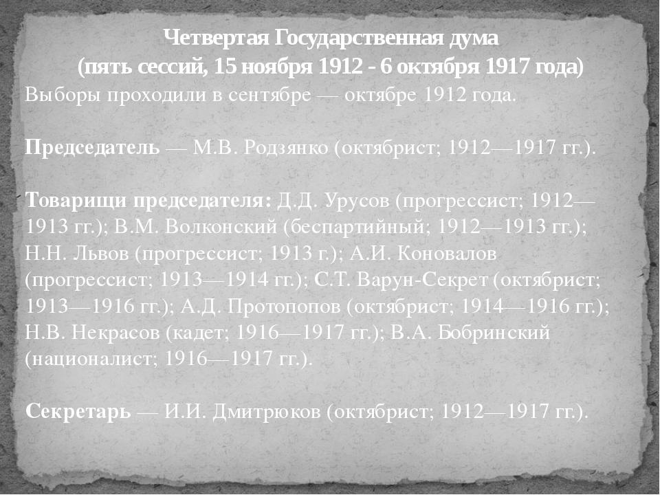 Выборы проходили в сентябре — октябре 1912 года. Председатель — М.В. Родзянко...