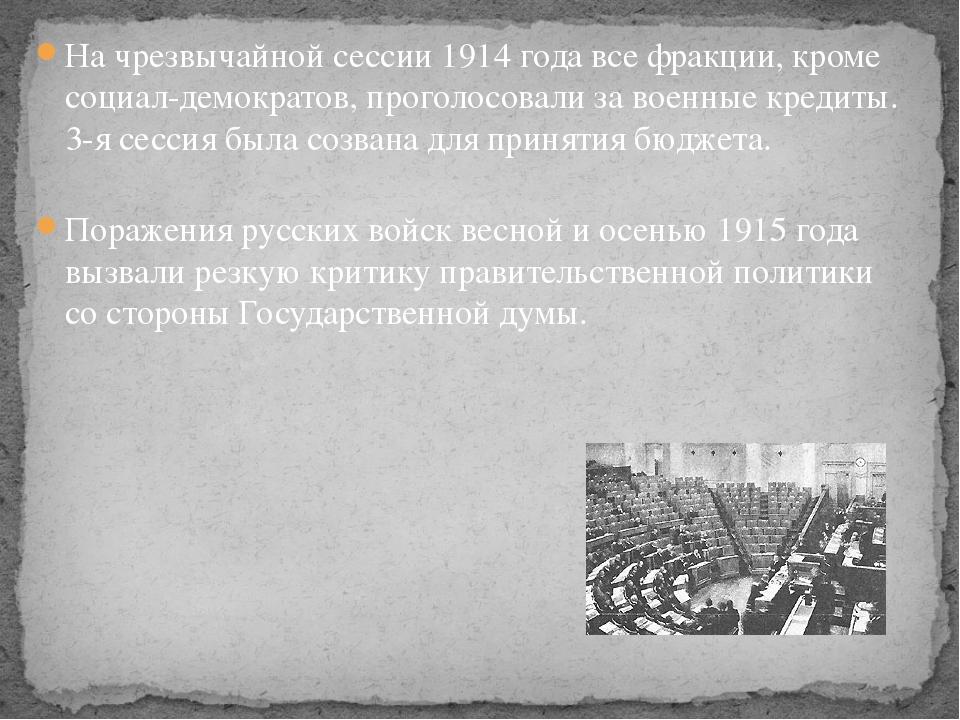 На чрезвычайной сессии 1914 года все фракции, кроме социал-демократов, прогол...