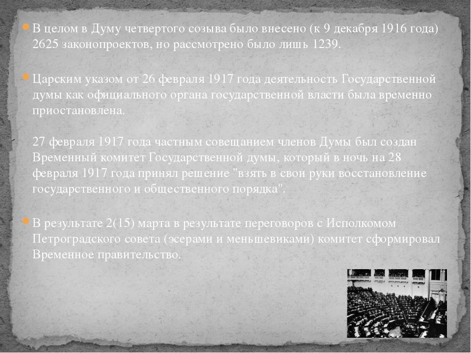 В целом в Думу четвертого созыва было внесено (к 9 декабря 1916 года) 2625 за...