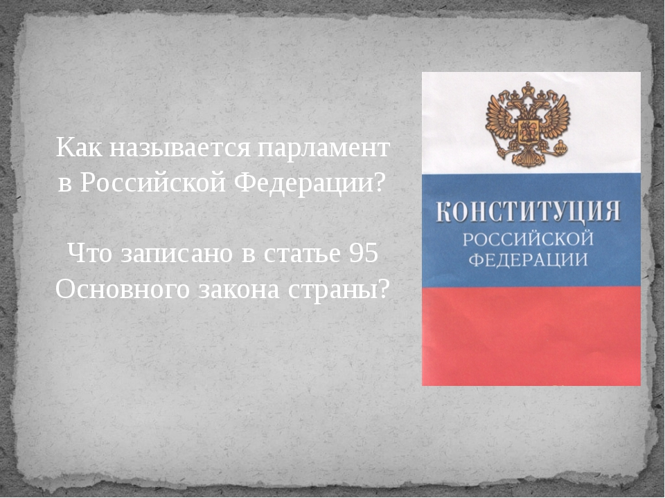 Как называется парламент в Российской Федерации? Что записано в статье 95 Осн...