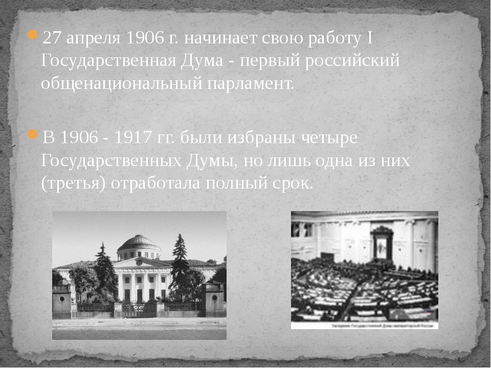 27 апреля 1906 г. начинает свою работу I Государственная Дума - первый россий...