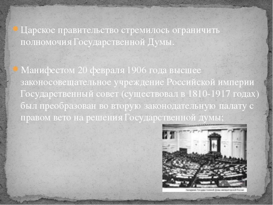 Царское правительство стремилось ограничить полномочия Государственной Думы....