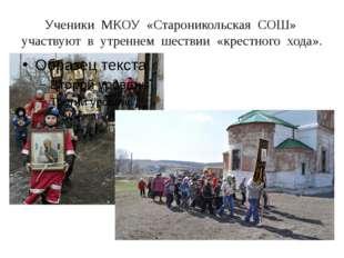 Ученики МКОУ «Староникольская СОШ» участвуют в утреннем шествии «крестного хо
