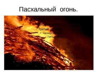 Пасхальный огонь.