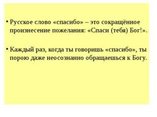 Русское слово «спасибо» – это сокращённое произнесение пожелания: «Спаси (те