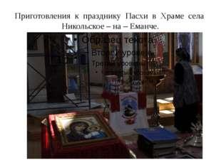 Приготовления к празднику Пасхи в Храме села Никольское – на – Еманче.