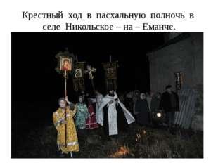 Крестный ход в пасхальную полночь в селе Никольское – на – Еманче.