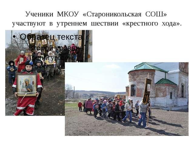 Ученики МКОУ «Староникольская СОШ» участвуют в утреннем шествии «крестного хо...