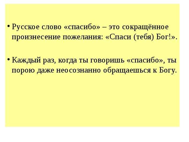 Русское слово «спасибо» – это сокращённое произнесение пожелания: «Спаси (те...