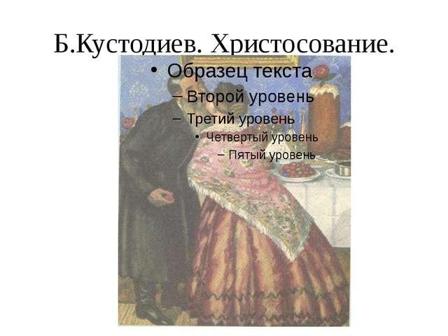 Б.Кустодиев. Христосование.