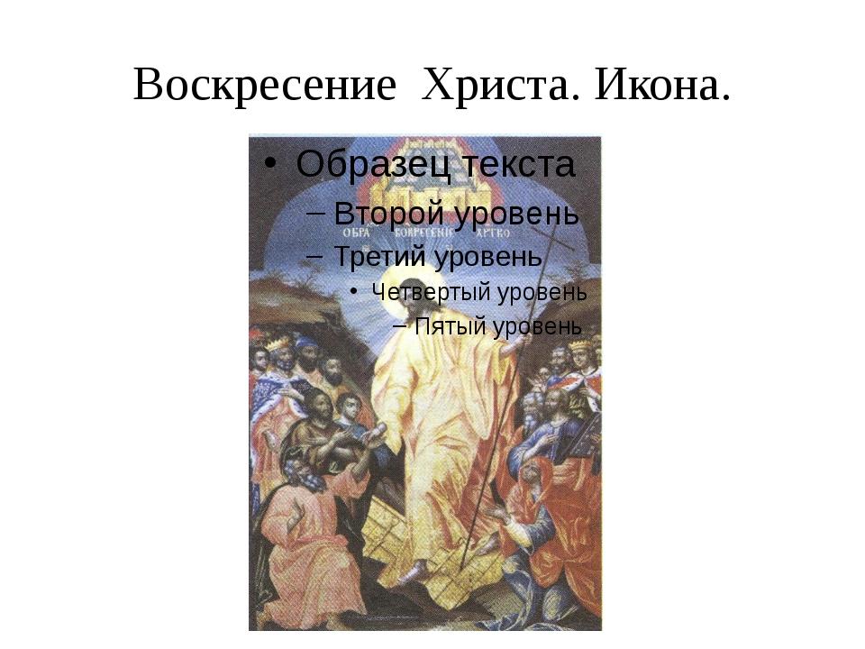 Воскресение Христа. Икона.