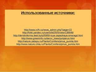 Использованные источники: http://www.rcfh.ru/news_admin.php?page=22 http://fo