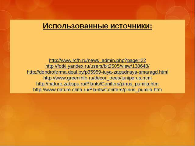 Использованные источники: http://www.rcfh.ru/news_admin.php?page=22 http://fo...