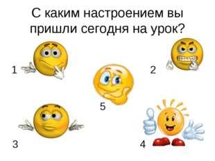 С каким настроением вы пришли сегодня на урок? 1 2 3 4 5