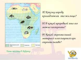 Типы жилищ в Африке А) Какому народу принадлежит это жилище? Б) В какой приро
