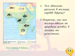 Типы жилищ в Африке Чем объяснить различия в жилищах народов Африки? 2. Докаж