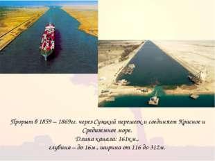 Прорыт в 1859 – 1869гг. через Суэцкий перешеек и соединяет Красное и Средизем