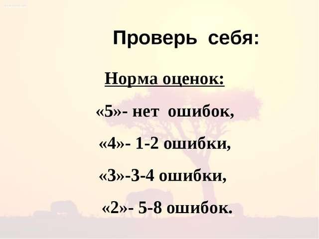 Проверь себя: Норма оценок: «5»- нет ошибок, «4»- 1-2 ошибки, «3»-3-4 ошибки...
