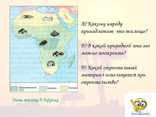 Типы жилищ в Африке А) Какому народу принадлежит это жилище? Б) В какой приро...