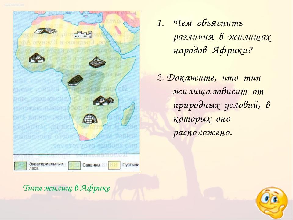 Типы жилищ в Африке Чем объяснить различия в жилищах народов Африки? 2. Докаж...