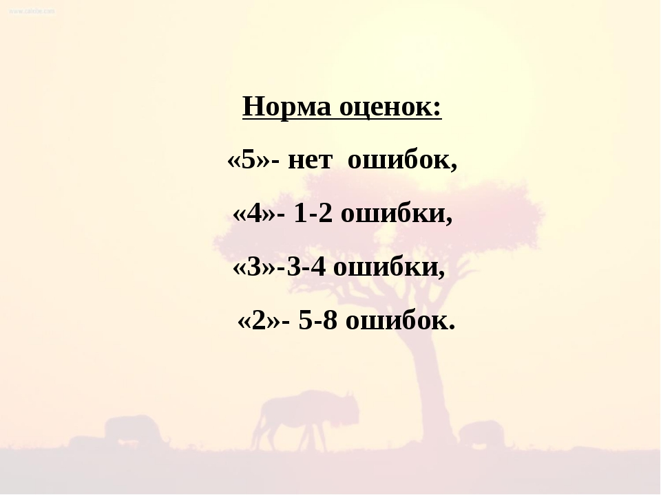 Норма оценок: «5»- нет ошибок, «4»- 1-2 ошибки, «3»-3-4 ошибки, «2»- 5-8 ошиб...