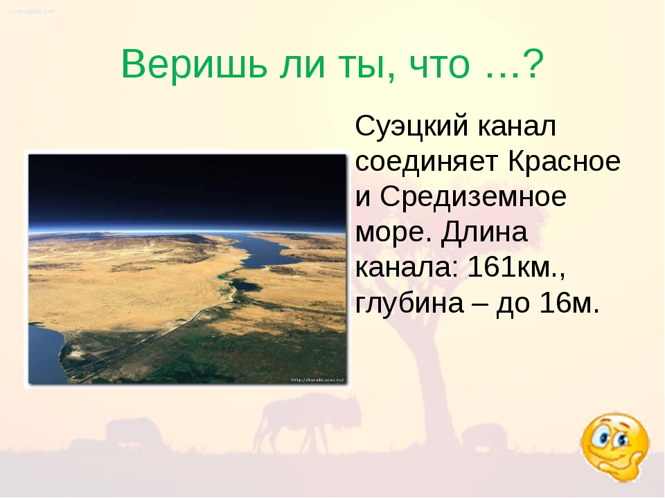 Веришь ли ты, что …? Суэцкий канал соединяет Красное и Средиземное море. Длин...