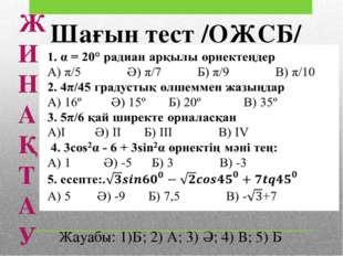 Ж И Н А Қ Т А У Шағын тест /ОЖСБ/ Жауабы: 1)Б; 2) А; 3) Ә; 4) В; 5) Б