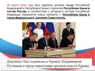 18 марта 2014 года был подписан договор между Российской Федерацией и Республ