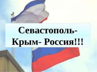 Севастополь- Крым- Россия!!!