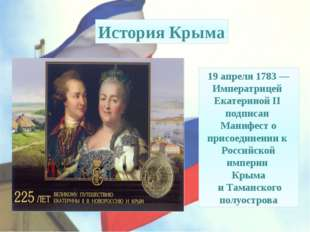 19 апреля 1783— Императрицей Екатериной II подписан Манифест о присоединен
