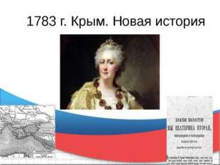 1783 г. Крым. Новая история