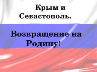 Крым и Севастополь. Возвращение на Родину!