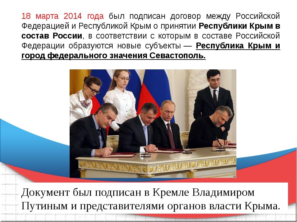 18 марта 2014 года был подписан договор между Российской Федерацией и Республ...