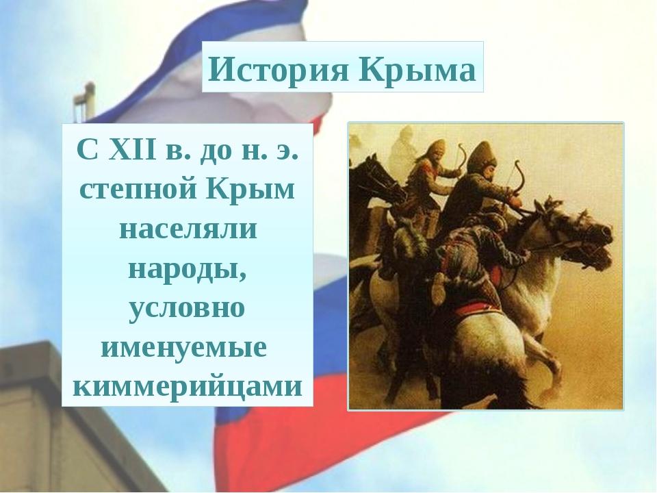 С XIIв. дон.э. степной Крым населяли народы, условно именуемые киммерийца...