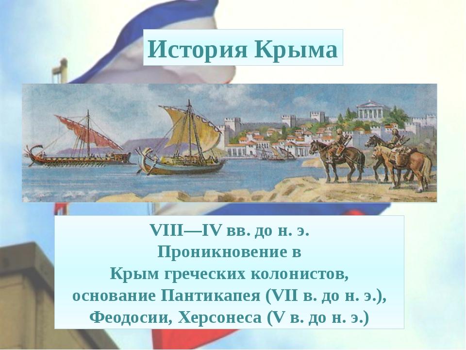 VIII—IVвв. дон.э. Проникновение в Крымгреческихколонистов, основаниеПан...