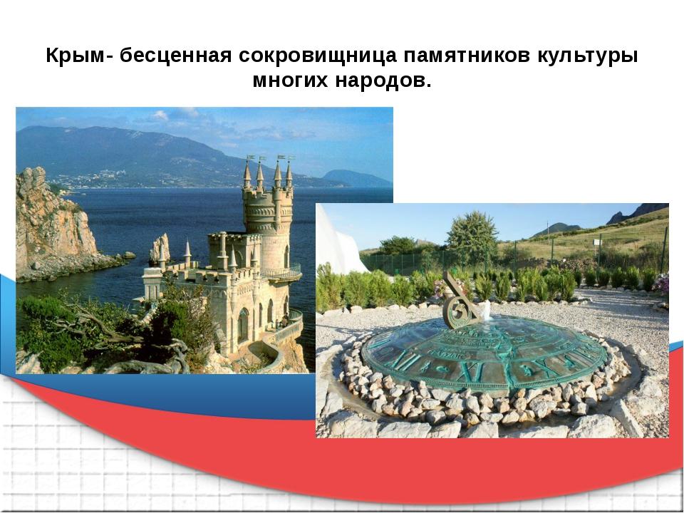 Крым- бесценная сокровищница памятников культуры многих народов.
