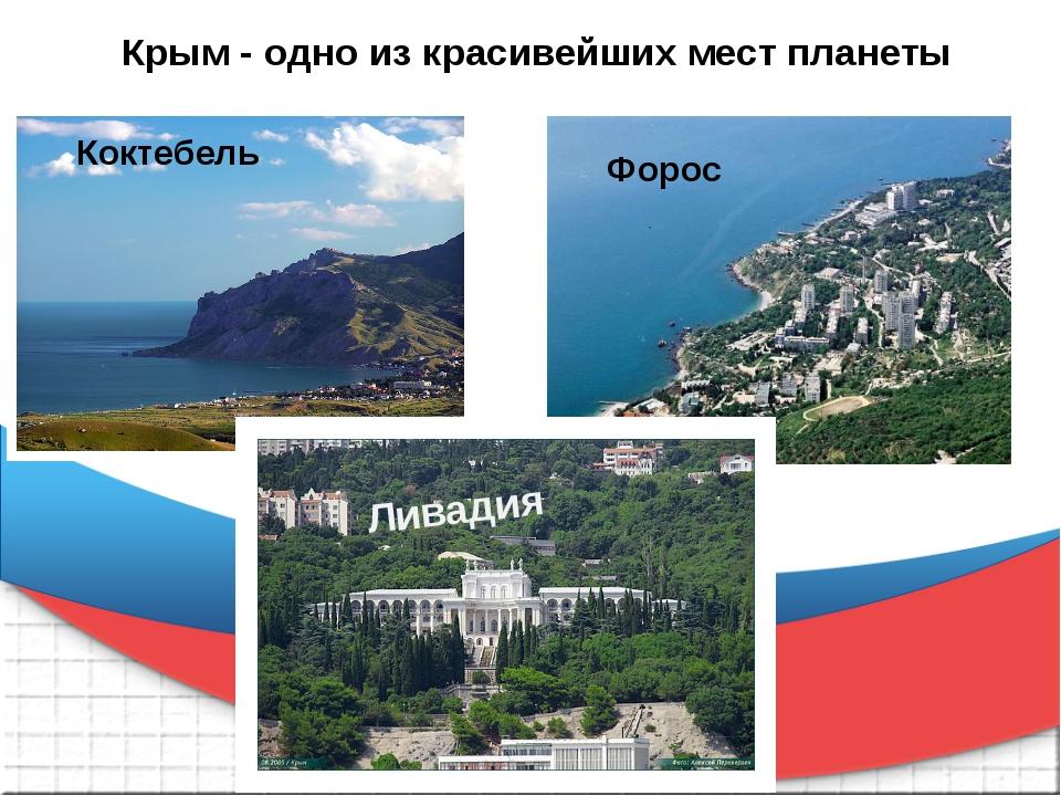 Крым - одно из красивейших мест планеты Ливадия Коктебель Форос