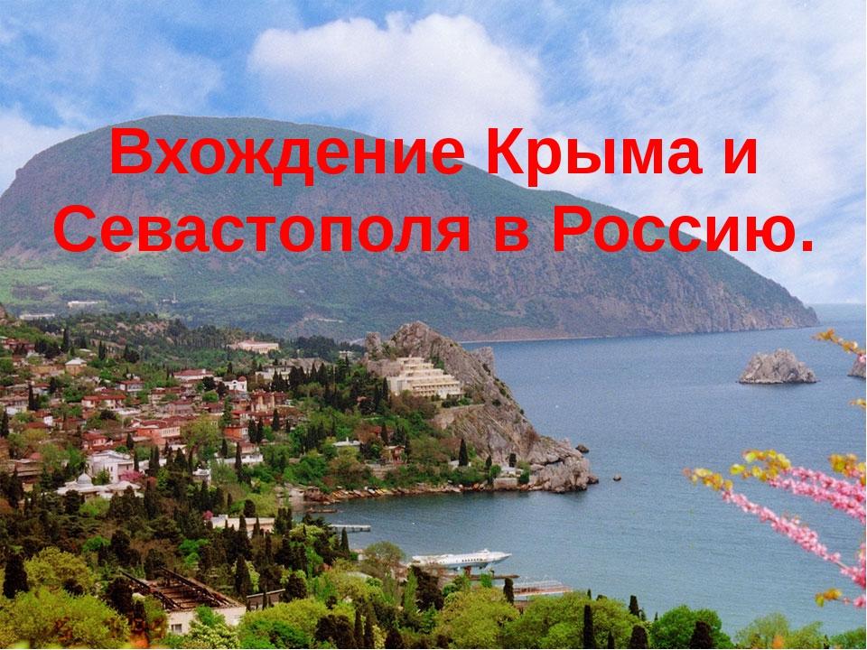 Вхождение Крыма и Севастополя в Россию.