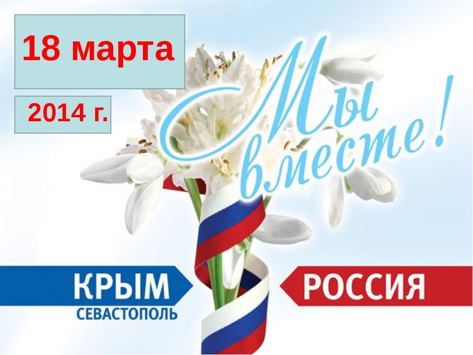 Дорога в Алупку. Кондратенко Г.П. 18 марта 2014 г.