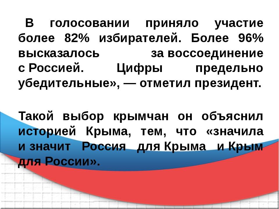 «В голосовании приняло участие более 82% избирателей. Более 96% высказалось з...