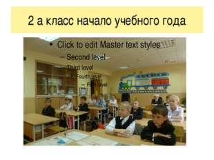 2 а класс начало учебного года