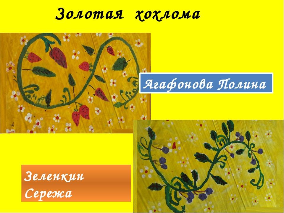 Золотая хохлома Агафонова Полина Зеленкин Сережа