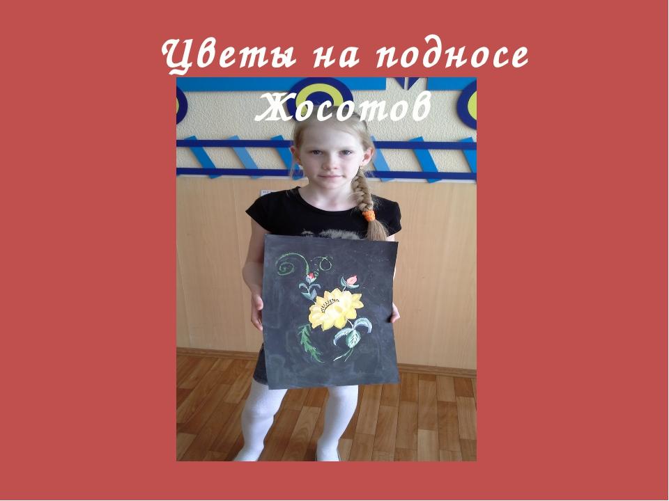Цветы на подносе Жосотов