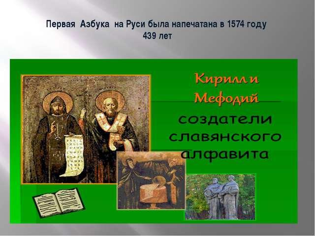 Первая Азбука на Руси была напечатана в 1574 году 439 лет