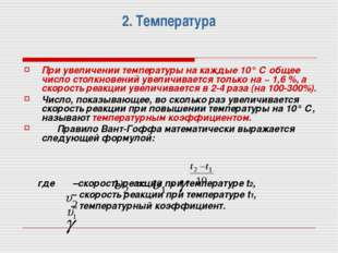 2. Температура При увеличении температуры на каждые 10° С общее число столкно