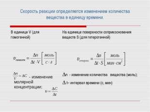 Скорость реакции определяется изменением количества вещества в единицу времен