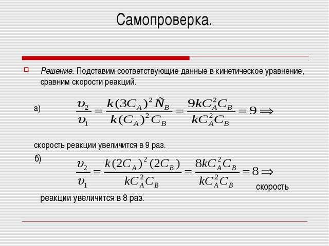 Самопроверка. Решение. Подставим соответствующие данные в кинетическое уравне...
