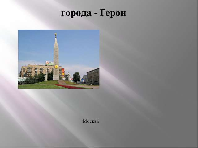 города - Герои Москва